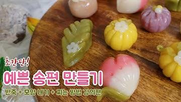 추석 맞이 초간단 예쁜 꽃송편 만들기! | 🍡송편 반죽, 송편 소, 모양내기, 찌는 방법 강의편!!