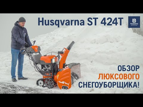 Обзор гусеничного снегоуборщика Husqvarna ST 424T