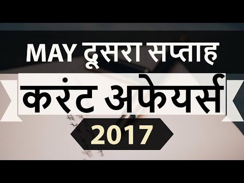 May 2017 2nd week current affairs - IBPS,SBI,Clerk,Police,SSC CGL,RBI,UPSC,