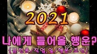 [타로/2021]#타로#점으로# 2021년 #나의 행운과 미래를 알아보아요~~^^1번 00:45 2번  06…