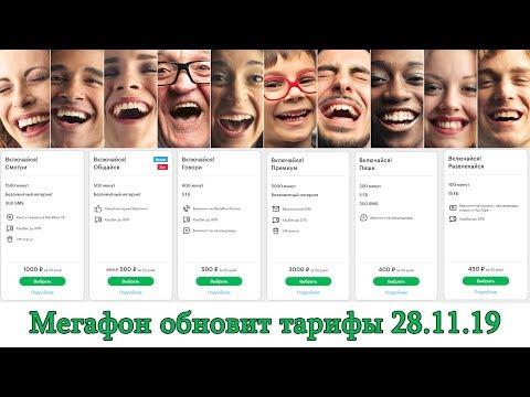 """Обновление тарифов Мегафона """"Включайся"""" в ноябре 2019 года"""