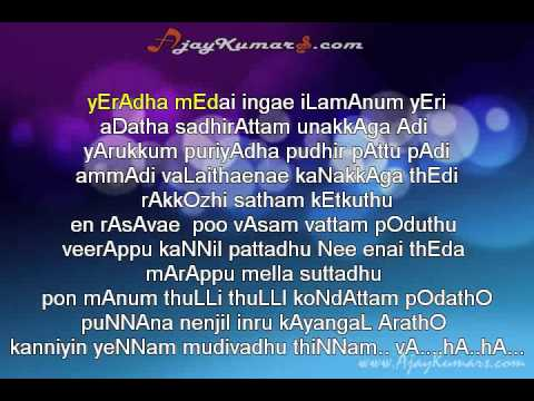 Aatama Therotama HQ Karaoke with Lyrics - Sing Along Version (www.AjayKumars.com