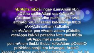 Aatama Therotama HQ Karaoke with Lyrics - Sing Along Version (www.AjayKumars.com