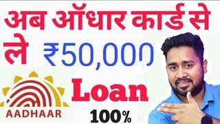 home credit cash loan On Aadhar | Aadhar Se Loan Kaise Mileage | Personal Loan Online Apply In India