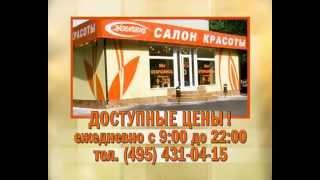 Салон красоты Жантиль Ленинский пр-т. (архив 2008 год)