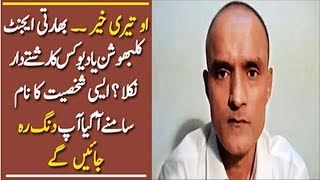 Kulbhushan Yadav Is Relative Of Which Personality? Reveals