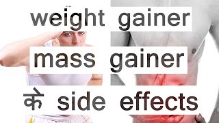 Side Effect Gainer Or Weight Gainer Hindi