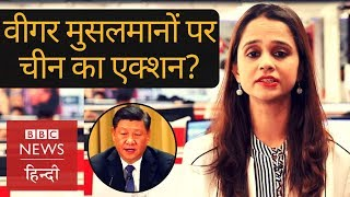 China claims to arrest 13,000 'terrorist' but why the world is not happy? (BBC Hindi)