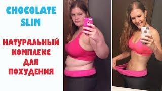Как похудеть, как убрать жир/натуральный комплекс для похудения
