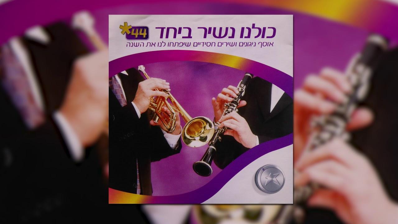 אבינו מלכנו - גלעד פוטולסקי I כולנו נשיר ביחד - אוסף שירים חסידיים [סלקום] - Tfila Li'Yerushalayim