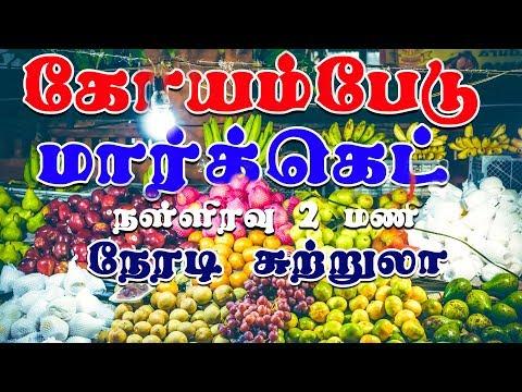 நள்ளிரவில் கோயம்பேடு மார்க்கெட்டில் நடப்பது என்ன ??? I koyambedu market I Village database