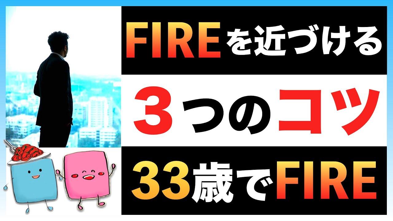【資産形成】FIRE/セミリタイアを近付ける3つのコツ【厚切りジェイソン】
