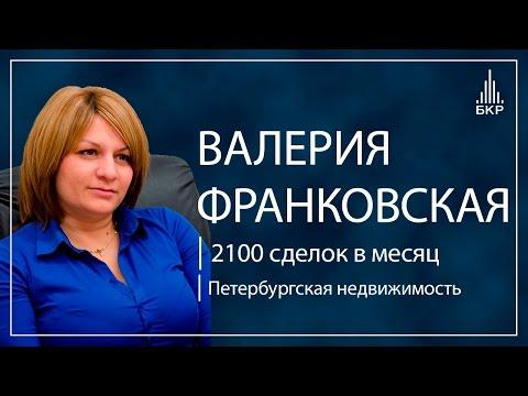 2100 сделок в месяц | Петербургская недвижимость | Валерия Франковская
