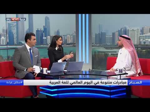 مبادرة -بالعربي- تعزز استخدام اللغة العربية في التواصل عبر الإنترنت  - نشر قبل 7 ساعة