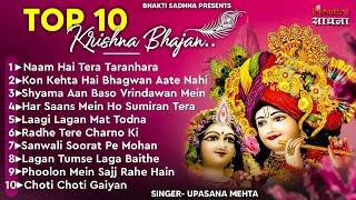 Top Radha Krishna Bhajan | टॉप 10 राधा कृष्ण भजन | Most Popular Krishan Bhajan 2021| Radha Krishna