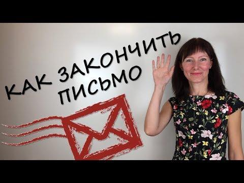 Как начать и закончить письмо на английском
