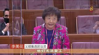 【国会】多位议员针对预算案提出建议 确保国人不会被忽略