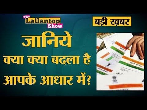 अब सिम कार्ड लेते वक़्त नहीं देना होगा अपना Aadhaar Card | Supreme Court | UIDAI