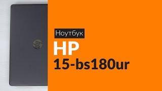 Розпакування ноутбука HP 15-bs180ur / Unboxing HP 15-bs180ur