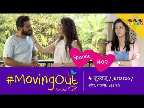 #MovingOut Season 2 Ep 9 Marathi Web Series | Abhidnya | Nikhil | Rishi | Girija | #ReverbKatta