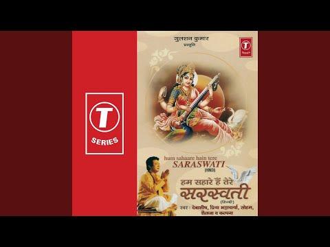 Hum Sahaare Hain Tere Saraswati