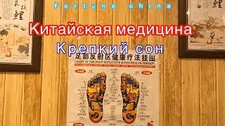 Традиционная китайская медицина, баночный массаж ног, путешествие в Китай
