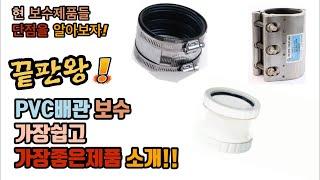 PVC배관 보수 가장좋은제품 소개!! 현 보수제품들 단…