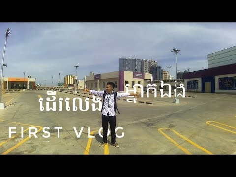First Vlog | phnom penh