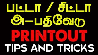 Patta Chitta Adangal Online | TIPS and TRICKS | YES TAMIL