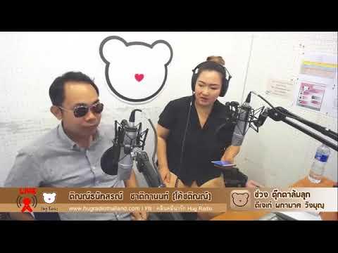 Hug Radio Thailand ดีเจเก๋ ผกามาศ วังบุญ กับ โค้ชติณณ์