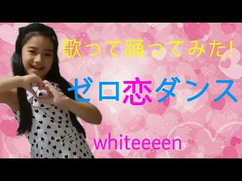 歌って踊ってみた!☆ゼロ恋ダンス-zero-koi-dance!