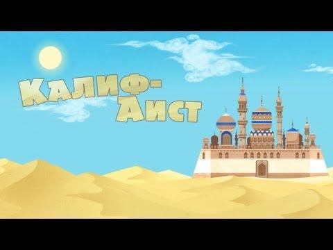 Машины сказки - Калиф-аист (Серия 17)