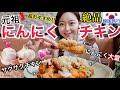 【韓国旅行】元祖!超美味しいにんにくチキン!!ガーリック好きは絶対食べるべき!【モッパン】