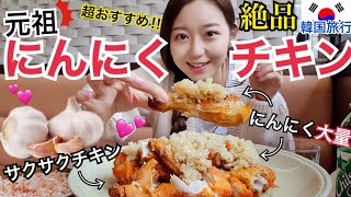 Original Korean Garlic Chicken!!(JPN&KOR sub)【KAORU】