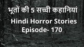 5 Ghost Stories in Hindi. भूतों की कहानियां. Episode 170. Hindi Horror Stories.