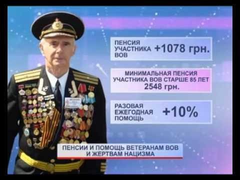 Пенсия ветерану ВОВ -
