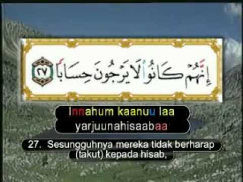 078-An Naba-Muhammad Thaha Al-Junayd