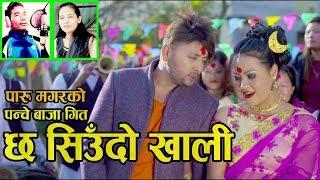New Panche Baja Song 2074/2018 || Durgesh Thapa ||छ सिउँदो खाली || CHHA SIUDO KHALI || Avash Digital