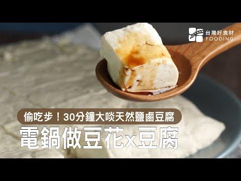 電鍋做豆花x豆腐 30分鐘大啖天然鹽鹵豆腐!