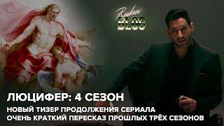 Люцифер 4 сезон – краткий пересказ сериала в исполнении Дьявола (русские субтитры)