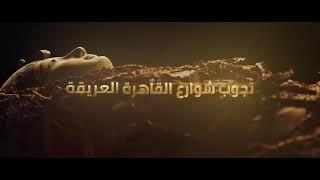 نقل 22 مومياء ملكية من المتحف المصري بالتحرير إلى مكان عرضها الدائم بالمتحف القومي للحضارة المصرية