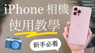 新手必看iPhone相機教學介面一次上手 隱藏照片 錄影 裁切 原況 修圖編輯 Apple ProRAW