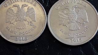 Редкие Разновидность 1 рубль 2015г ммд