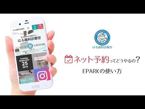 WEB予約の方法 EPARKの使い方