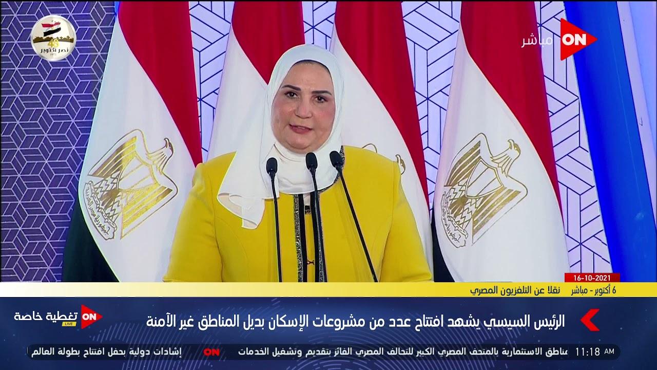 وزيرة التضامن: منذ عام 2014 تبنت الدولة المصرية مباديء العدالة وإقرار مباديء حقوق الإنسان  - نشر قبل 14 ساعة