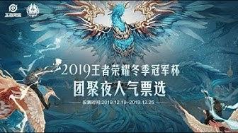 【2019王者荣耀冬季冠军杯】决赛 eStarPro vs QGhappy (Bo7)