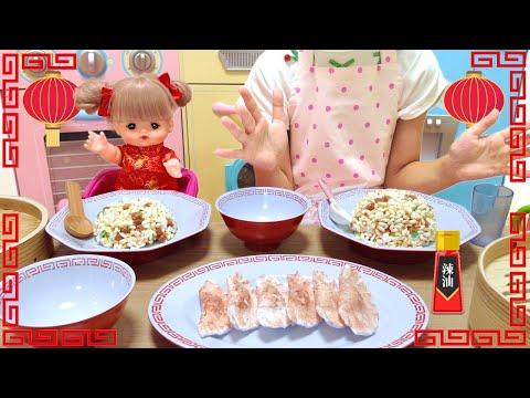 メルちゃん おままごと チャーハンと餃子 お料理 中華セット / Mell-chan Chinese Fried Rice and Potsticker Dumplings Cooking Toy