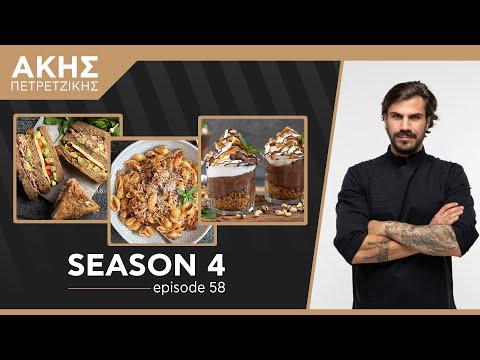 Kitchen Lab - Επεισόδιο 58 - Σεζόν 4   Άκης Πετρετζίκης