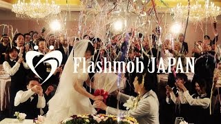 フラッシュモブ結婚式余興が108000円から:http://www.penebakerent.com...
