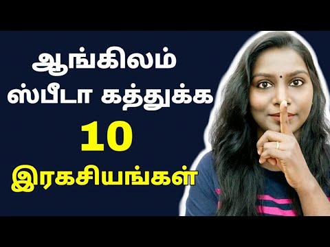 🎯 10 Secrets To Speak English Fluently (Tamil)